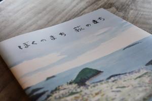 ehon_bokunomachi