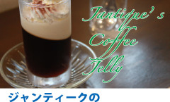 coffee-Jelly-pop2017