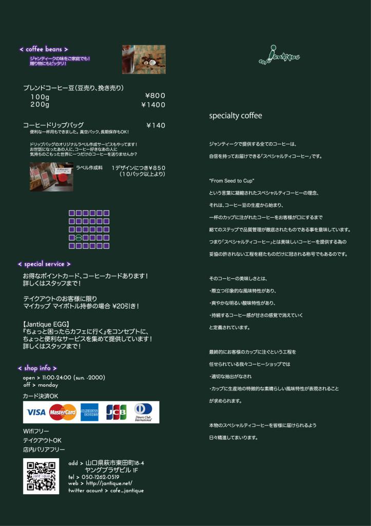 menu1808B4たて_表面-01