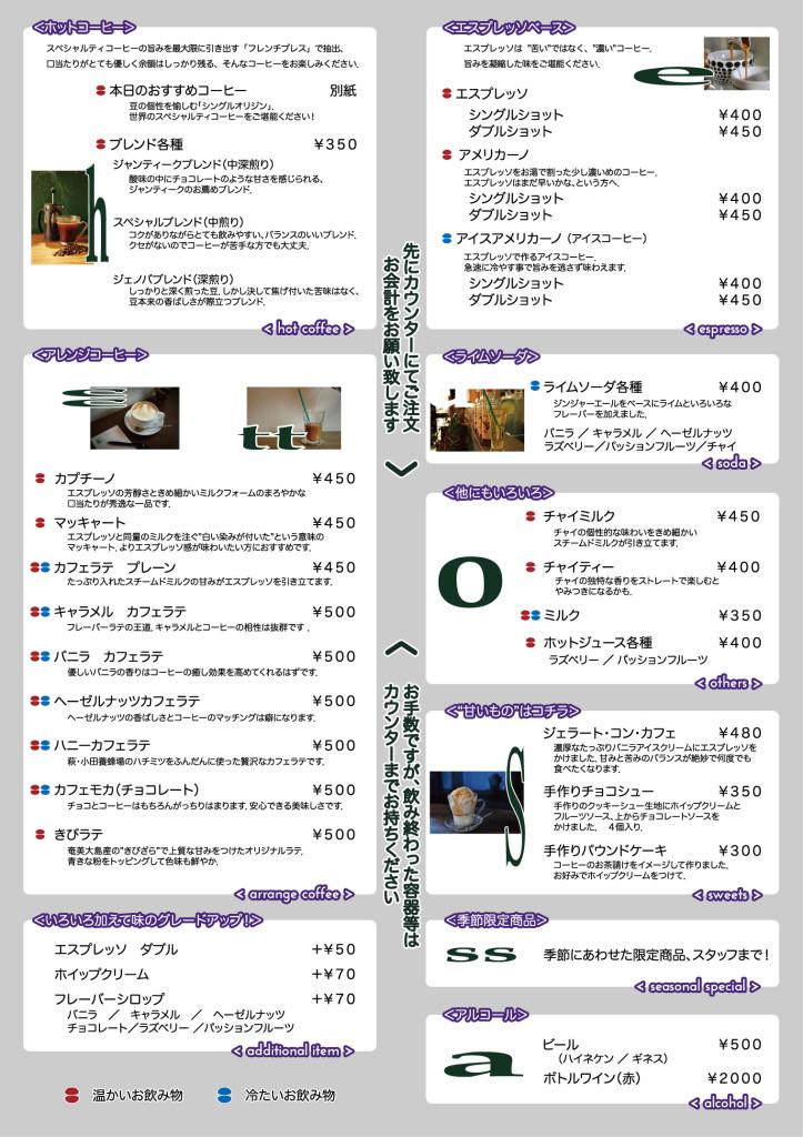 menu1808B4たて_裏面-01