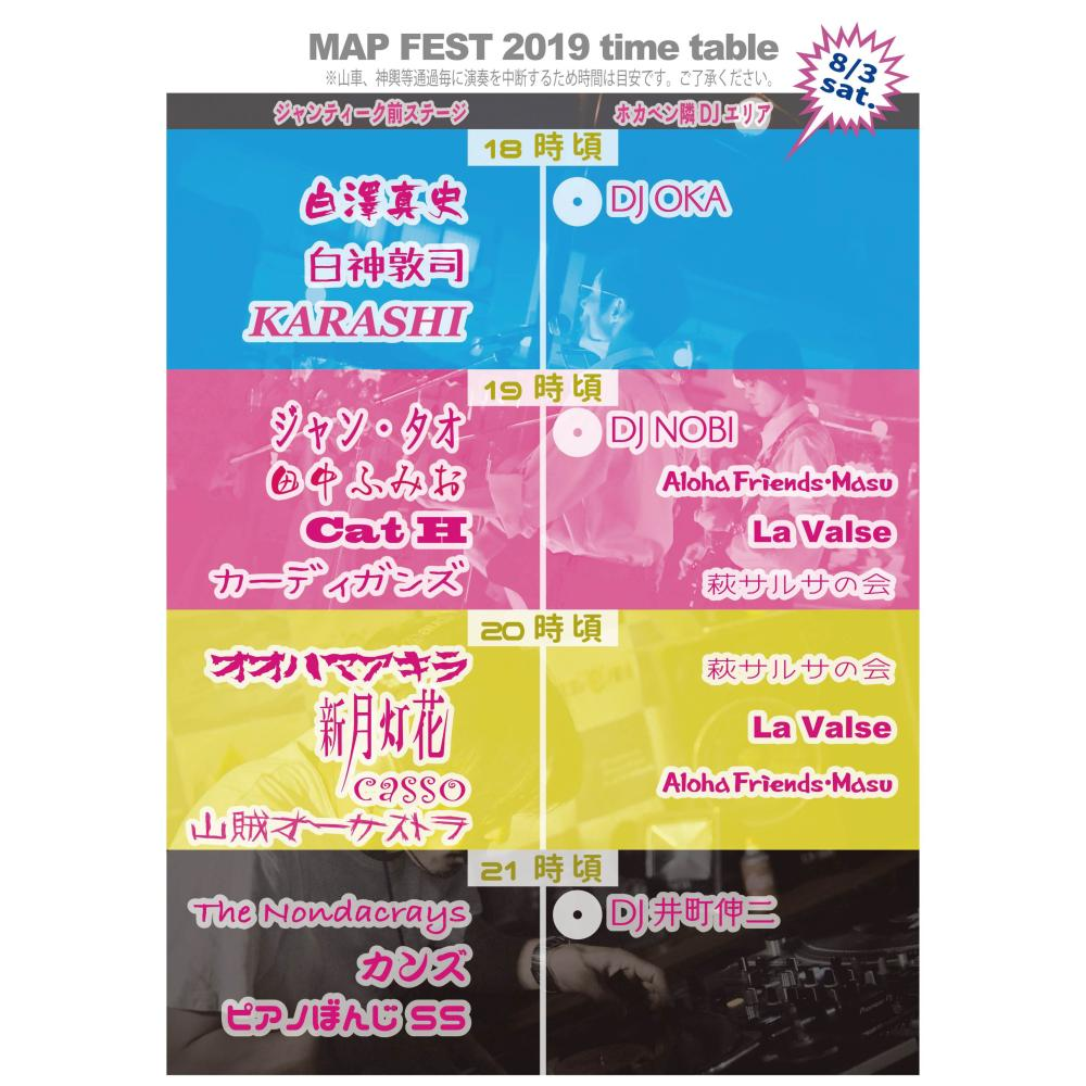 MAP FEST 2019 出演者
