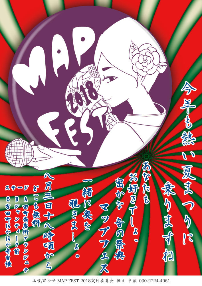 MAP FEST 2018 180803